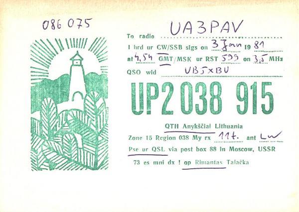 Нажмите на изображение для увеличения.  Название:UP2-038-915-to-UA3PAV-1981-qsl.jpg Просмотров:1 Размер:394.1 Кб ID:257164