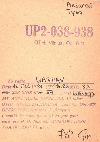 Нажмите на изображение для увеличения.  Название:UP2-038-938-to-UA3PAV-1981-qsl.jpg Просмотров:0 Размер:447.7 Кб ID:257167