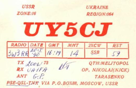 Название: UY5CJ-QSL-3W3RR.jpg Просмотров: 233  Размер: 143.9 Кб