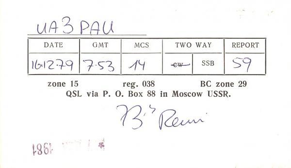Нажмите на изображение для увеличения.  Название:UK2BBB-UA3PAU-1979-qsl-2s.jpg Просмотров:0 Размер:162.5 Кб ID:257199