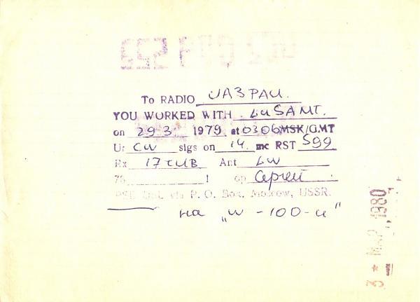 Нажмите на изображение для увеличения.  Название:UC2-009-522-to-UA3PAU-1979-qsl-2s (2).jpg Просмотров:0 Размер:281.4 Кб ID:257201