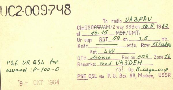 Нажмите на изображение для увеличения.  Название:UC2-009-748-to-UA3PAU-1982-qsl.jpg Просмотров:0 Размер:338.3 Кб ID:257236