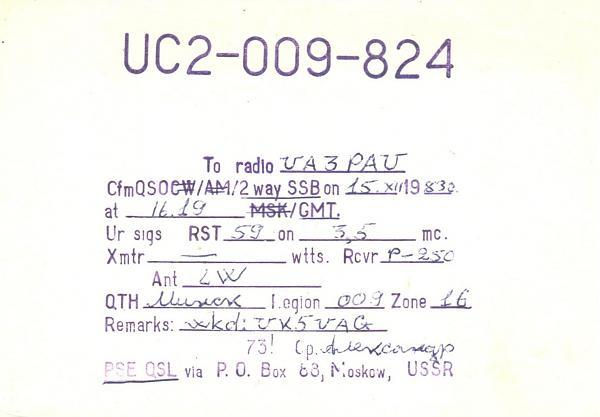 Нажмите на изображение для увеличения.  Название:UC2-009-824-to-UA3PAU-1983-qsl.jpg Просмотров:0 Размер:233.4 Кб ID:257241