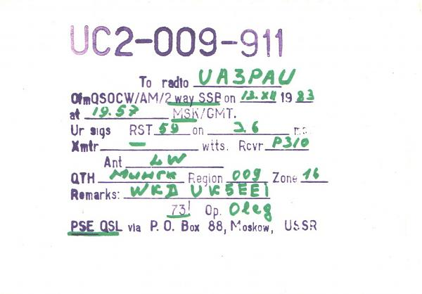 Нажмите на изображение для увеличения.  Название:UC2-009-911-to-UA3PAU-1983-qsl (2).jpg Просмотров:0 Размер:210.8 Кб ID:257272