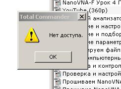 Название: net_dostup_1.png Просмотров: 198  Размер: 8.5 Кб