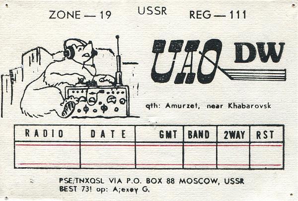 Нажмите на изображение для увеличения.  Название:UA0DW-blank-QSL-3W3RR-archive.jpg Просмотров:2 Размер:1.26 Мб ID:257586