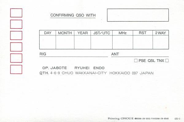 Нажмите на изображение для увеличения.  Название:JA8OTE-blank-QSL-3W3RR-archive-2.jpg Просмотров:1 Размер:648.7 Кб ID:257612