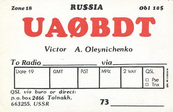 Нажмите на изображение для увеличения.  Название:UA0BDT-blank-QSL-3W3RR-archive.jpg Просмотров:2 Размер:978.1 Кб ID:257624