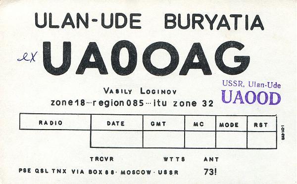 Нажмите на изображение для увеличения.  Название:UA0OAG-UA0OD-blank-QSL-3W3RR-archive.jpg Просмотров:1 Размер:1.07 Мб ID:257625