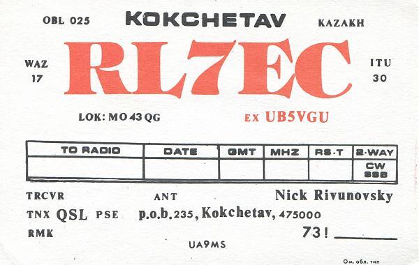Нажмите на изображение для увеличения.  Название:RL7EC-blank-QSL-3W3RR-archive.jpg Просмотров:1 Размер:815.6 Кб ID:257626