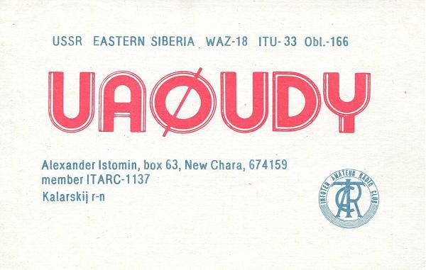 Нажмите на изображение для увеличения.  Название:UA0UDY-blank-QSL-3W3RR-archive-1.jpg Просмотров:1 Размер:905.5 Кб ID:257629