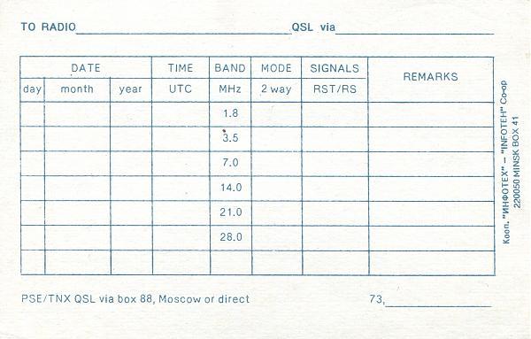 Нажмите на изображение для увеличения.  Название:UA0UDY-blank-QSL-3W3RR-archive-2.jpg Просмотров:1 Размер:950.1 Кб ID:257630