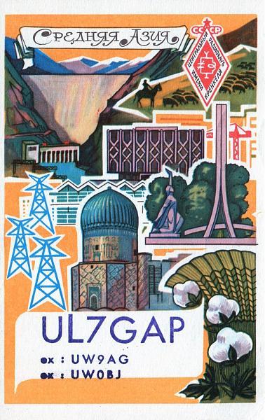 Нажмите на изображение для увеличения.  Название:UL7GAP-blank-QSL-3W3RR-archive-1.jpg Просмотров:1 Размер:436.8 Кб ID:257631