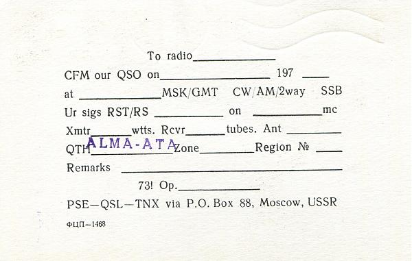 Нажмите на изображение для увеличения.  Название:UL7GAP-blank-QSL-3W3RR-archive-2.jpg Просмотров:1 Размер:902.4 Кб ID:257632