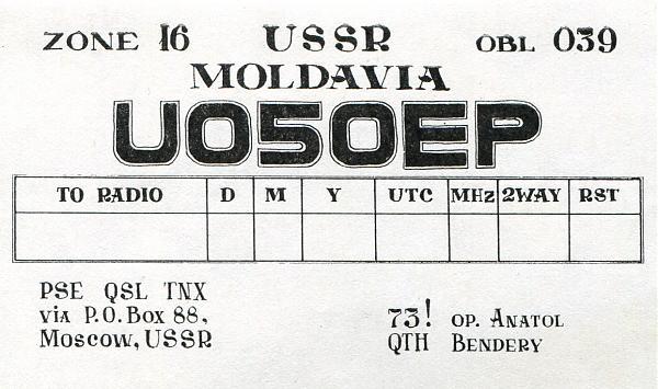 Нажмите на изображение для увеличения.  Название:UO5OEP-blank-QSL-3W3RR-archive.jpg Просмотров:1 Размер:658.1 Кб ID:257636