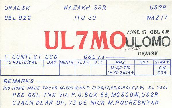 Нажмите на изображение для увеличения.  Название:UL0MO-UL7MO-blank-QSL-3W3RR-archive.jpg Просмотров:1 Размер:1.05 Мб ID:257637