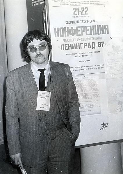 Нажмите на изображение для увеличения.  Название:UA4LU-Leningrad-1987.jpg Просмотров:0 Размер:299.2 Кб ID:257660