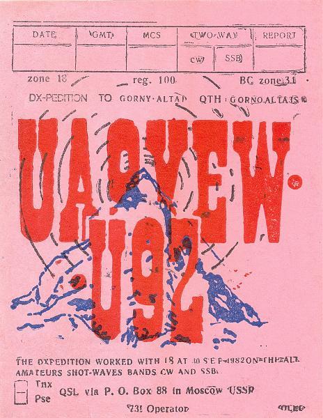 Нажмите на изображение для увеличения.  Название:ФОТО 1. UA9YEW-U9Z obl.100 expedion QSL.jpg Просмотров:1 Размер:1.12 Мб ID:257870