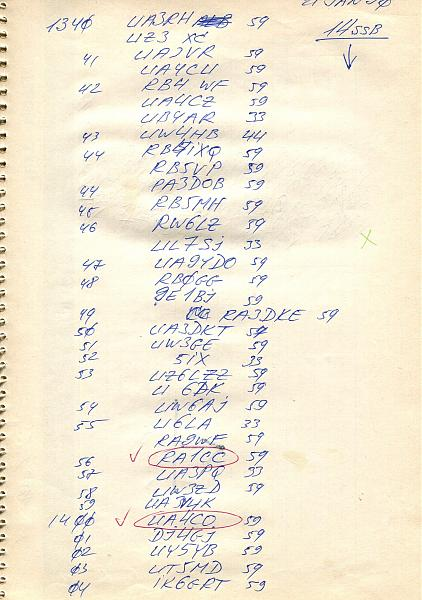 Нажмите на изображение для увеличения.  Название:Лог 3W3RR 21 января 1990-021-min.jpg Просмотров:0 Размер:533.7 Кб ID:258039
