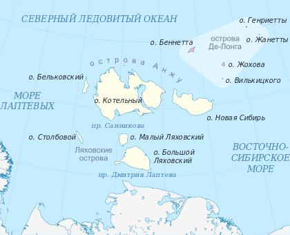 Название: 420px-De_Long_Islands_ru.svg.png Просмотров: 355  Размер: 63.9 Кб