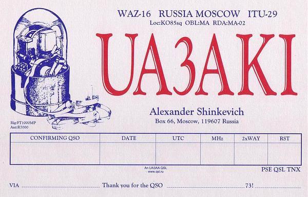 Нажмите на изображение для увеличения.  Название:UA3AKI 2.JPG Просмотров:1 Размер:207.2 Кб ID:258885