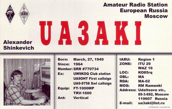Нажмите на изображение для увеличения.  Название:UA3AKI 6.jpg Просмотров:1 Размер:204.3 Кб ID:258889