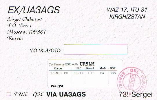Название: EX-UA3AGS-QSL-UB5LM-2.jpg Просмотров: 480  Размер: 147.8 Кб