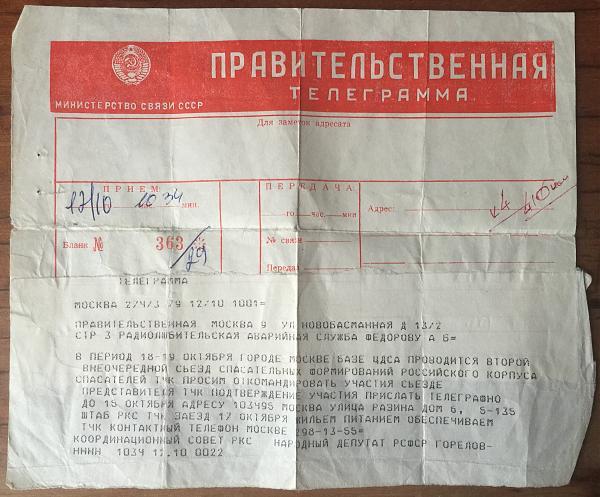 Нажмите на изображение для увеличения.  Название:RW3AH-Moscow Boston International.JPG Просмотров:21 Размер:695.2 Кб ID:259408