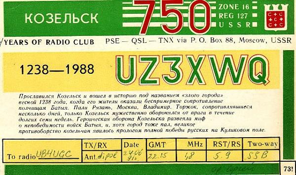 Нажмите на изображение для увеличения.  Название:UZ3XWQ-QSL-UA3X.jpg Просмотров:3 Размер:100.8 Кб ID:259702