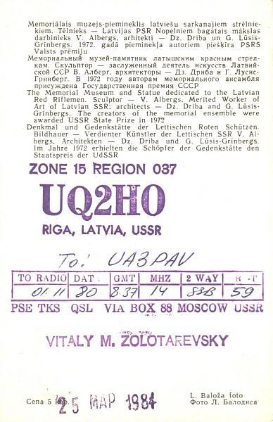 Нажмите на изображение для увеличения.  Название:UQ2HO-UA3PAV-1980-qsl-2s.jpg Просмотров:1 Размер:442.8 Кб ID:259717