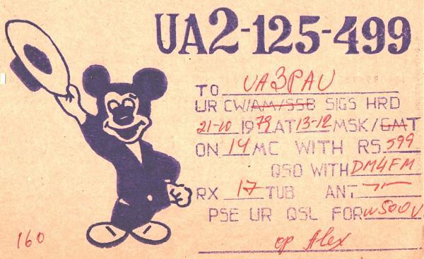 Нажмите на изображение для увеличения.  Название:UA2-125-499-UA3PAU-1979-qsl.jpg Просмотров:3 Размер:1.28 Мб ID:259757