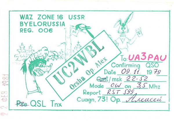 Нажмите на изображение для увеличения.  Название:UC2WBL-UA3PAU-1979-qsl.jpg Просмотров:2 Размер:943.0 Кб ID:259760