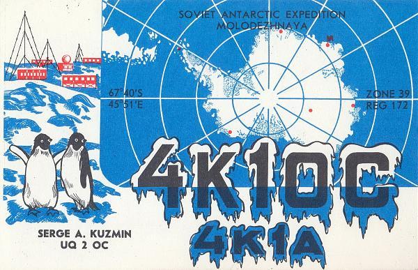 Нажмите на изображение для увеличения.  Название:Photo 1. Антарктида QSL UQ2-037-1 A..jpg Просмотров:9 Размер:902.7 Кб ID:259764