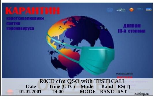 Название: R0CD at QUARANTINE QSL.png Просмотров: 259  Размер: 204.1 Кб