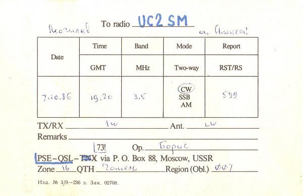 Нажмите на изображение для увеличения.  Название:UC2OV-UC2SM-1986-qsl-2s.jpg Просмотров:1 Размер:726.6 Кб ID:259850
