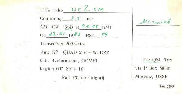 Нажмите на изображение для увеличения.  Название:UC2OC-UC2SM-1987-qsl-2s.jpg Просмотров:1 Размер:502.0 Кб ID:259852
