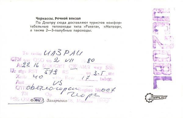 Нажмите на изображение для увеличения.  Название:UC2OBL-UA3PAU-1980-qsl-2s.jpg Просмотров:2 Размер:582.7 Кб ID:259874
