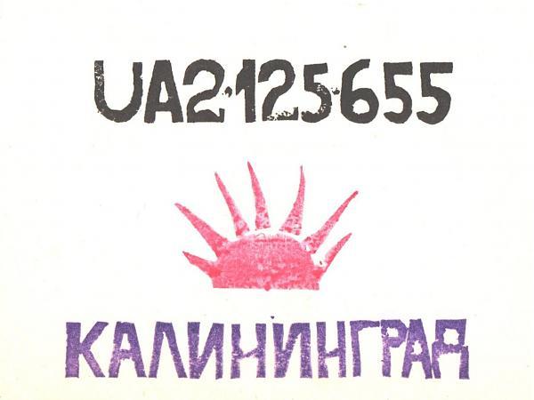 Нажмите на изображение для увеличения.  Название:UA2-125-655-to-UA3PAU-1981-qsl-1s.jpg Просмотров:2 Размер:469.0 Кб ID:259875