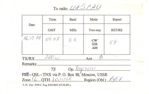 Нажмите на изображение для увеличения.  Название:UK2OAA-UA3PAU-1979-qsl-2s.jpg Просмотров:2 Размер:583.4 Кб ID:259878