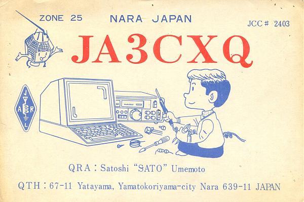 Нажмите на изображение для увеличения.  Название:JA3CXQ-QSL-EO3ATD-archive-RT5T-1.jpg Просмотров:2 Размер:1.03 Мб ID:259889