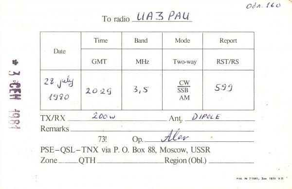 Нажмите на изображение для увеличения.  Название:RU2RCN-UA3PAU-1980-qsl-2s.jpg Просмотров:2 Размер:491.5 Кб ID:259926