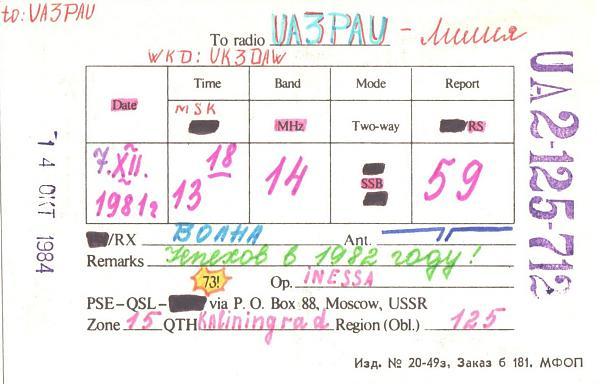 Нажмите на изображение для увеличения.  Название:UA2-125-712-to-UA3PAU-1981-qsl-2s.jpg Просмотров:2 Размер:818.2 Кб ID:259930