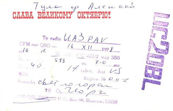Нажмите на изображение для увеличения.  Название:UC2OBL-UA3PAV-1978-qsl-2s.jpg Просмотров:2 Размер:629.5 Кб ID:259960