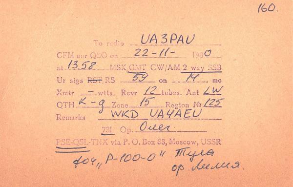 Нажмите на изображение для увеличения.  Название:UA2-125-563-to-UA3PAU-1980-qsl-2s.jpg Просмотров:2 Размер:1.29 Мб ID:259990