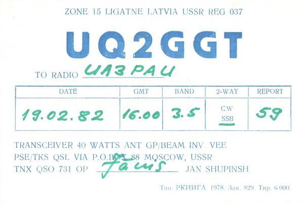 Нажмите на изображение для увеличения.  Название:UQ2GGT-UA3PAU-1982-qsl.jpg Просмотров:2 Размер:266.7 Кб ID:259993