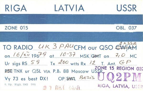 Нажмите на изображение для увеличения.  Название:UQ2PM-UA3PAU-1979-qsl.jpg Просмотров:2 Размер:381.3 Кб ID:259995