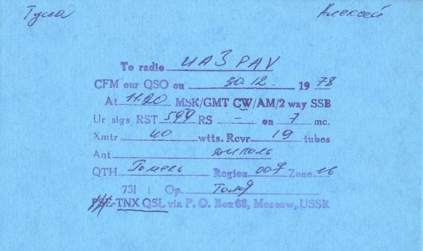 Нажмите на изображение для увеличения.  Название:UC2OBR-UA3PAV-1978-qsl-2s.jpg Просмотров:3 Размер:1.18 Мб ID:260016