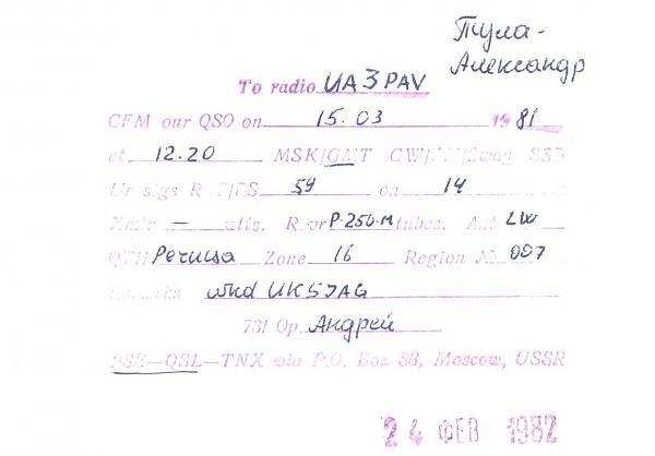 Нажмите на изображение для увеличения.  Название:UC2-007-241-to-UA3PAV-1981-qsl-2s.jpg Просмотров:2 Размер:397.6 Кб ID:260018