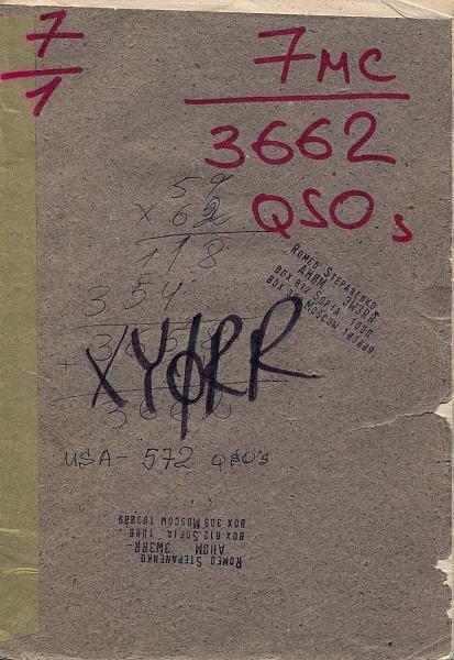Нажмите на изображение для увеличения.  Название:XY0RR-7 MHz log-003-min.jpg Просмотров:2 Размер:906.2 Кб ID:260045