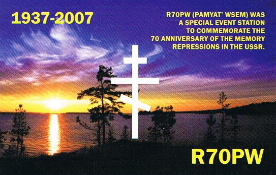 Название: R70PW-QSL-DL9LM-1.jpg Просмотров: 379  Размер: 204.8 Кб